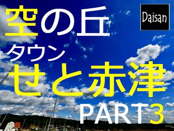 塩草3bannar.png
