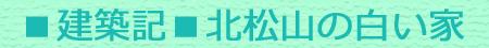kenchiku.jpg