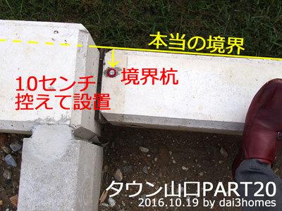 杭の例01.jpg