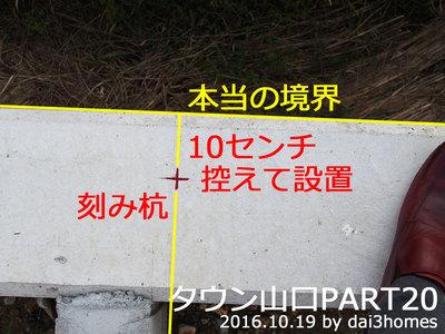 杭の例02.jpg