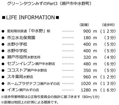 web-info-mizuno3.jpg