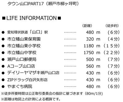 web山口17info.jpg