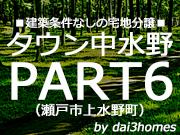 上水野icon.png
