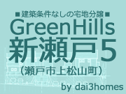 GH新瀬戸5.png
