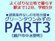 Nakamizuno-banar.png